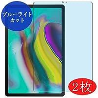 2枚 VacFun Samsung Galaxy Tab S5e SM-T725 10.5 インチ ブルーライトカット 自己修復 日本製素材 4H フィルム 保護フィルム 気泡無し 0.14mm 液晶保護 フィルム プロテクター 保護 フィルム(非 ガラスフィルム 強化ガラス ガラス ) ブルーライト カット