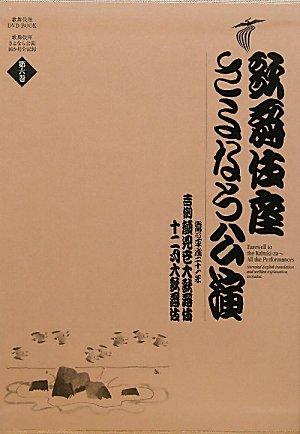 歌舞伎座さよなら公演 吉例顔見世大歌舞伎/十二月大歌舞伎 (歌舞伎座DVD BOOK)