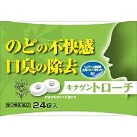 【第3類医薬品】キナゲントローチ 24錠