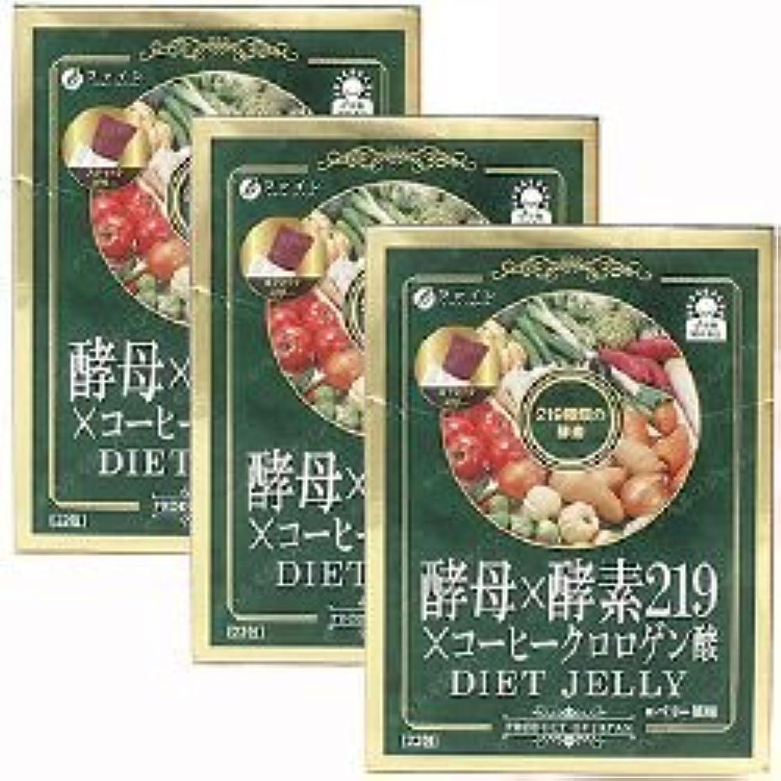 買収支給精緻化酵母×酵素219×コーヒークロロゲン酸ダイエット ゼリータイプ【3箱セット】ファイン