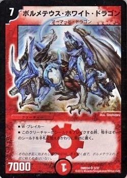 デュエルマスターズ ボルメテウス・ホワイト・ドラゴン(左向き)(スーパーレア)/ボルメテウス・リターンズ(DMD24)/ マスターズ・クロニクル・デッキ/シングルカード