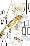 水晶の響 分冊版(3) (BE・LOVEコミックス)