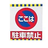 ワンタッチ標識(ポール用) TH-31 駐車禁止