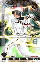 ベースボールコレクション/BBC01-G006 坂本 勇人 P