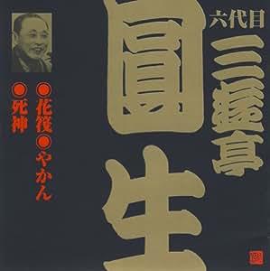 六代目 三遊亭圓生(4)花筏/やかん/死神