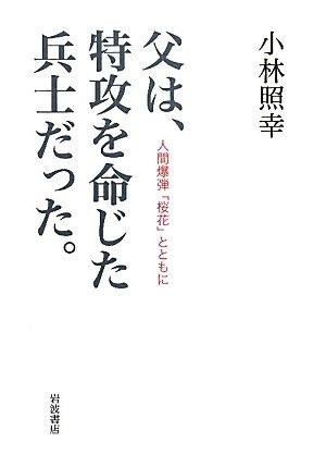 父は、特攻を命じた兵士だった。――人間爆弾「桜花」とともにの詳細を見る