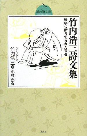 竹内浩三詩文集—戦争に断ち切られた青春 (風の道文庫)