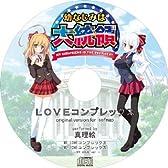 幼なじみは大統領 オリジナルマキシシングル「LOVEコンプレックス」