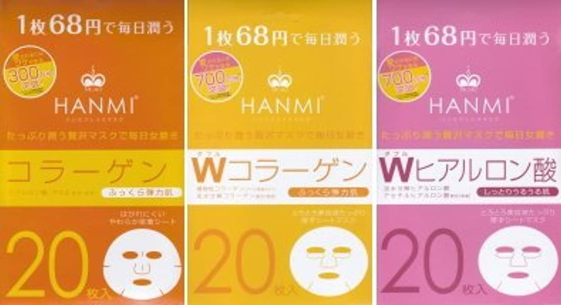 キャッシュ信頼性グレートバリアリーフMIGAKI ハンミフェイスマスク「コラーゲン×1個」「Wコラーゲン×1個」「Wヒアルロン酸×1個」の3個セット