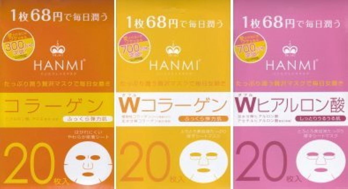 首ペック失望MIGAKI ハンミフェイスマスク「コラーゲン×1個」「Wコラーゲン×1個」「Wヒアルロン酸×1個」の3個セット