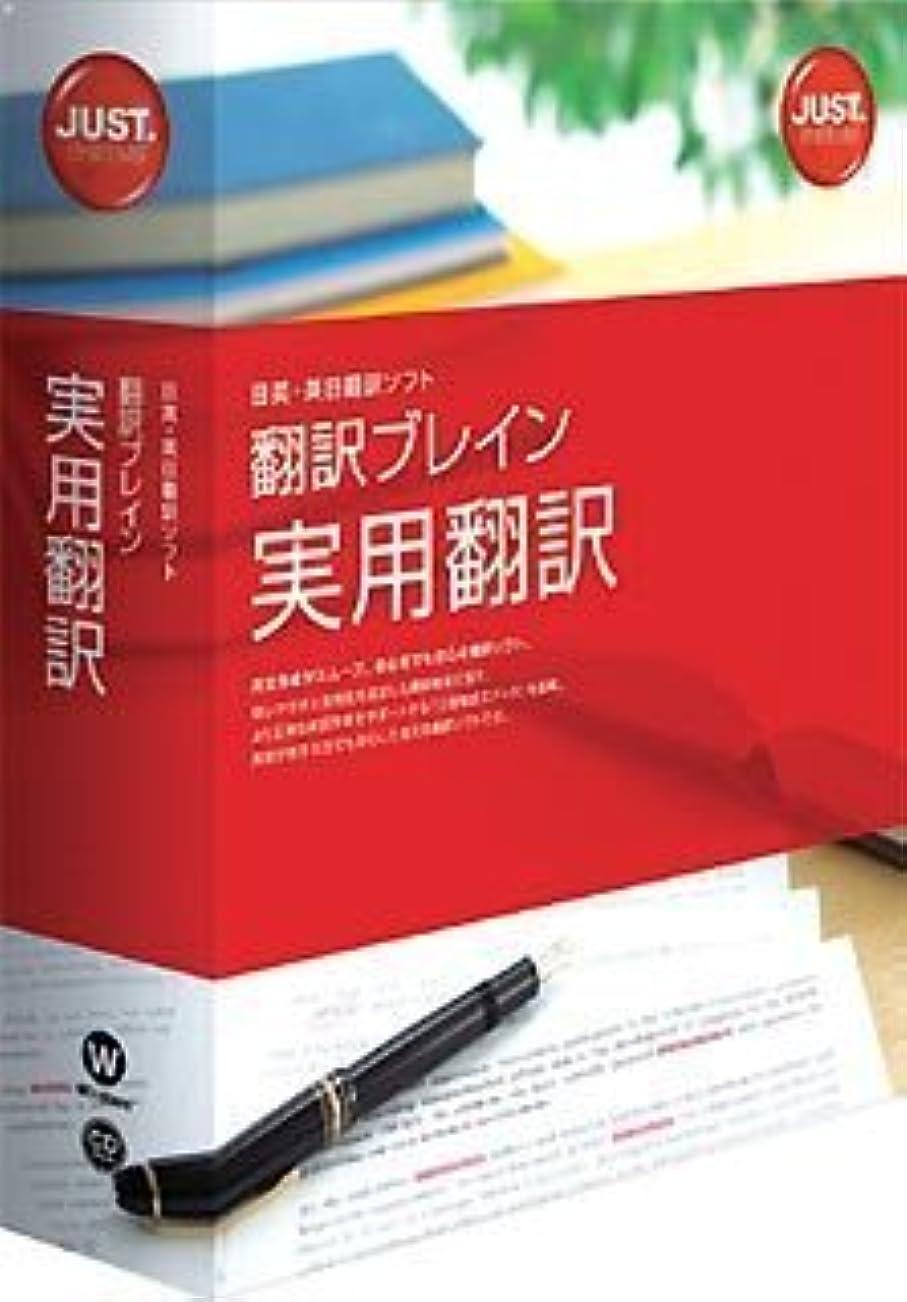 ビザ体操ライム翻訳ブレイン 実用翻訳