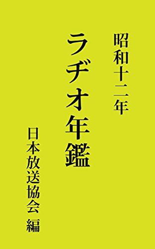 ラジオ年鑑(昭和12年)