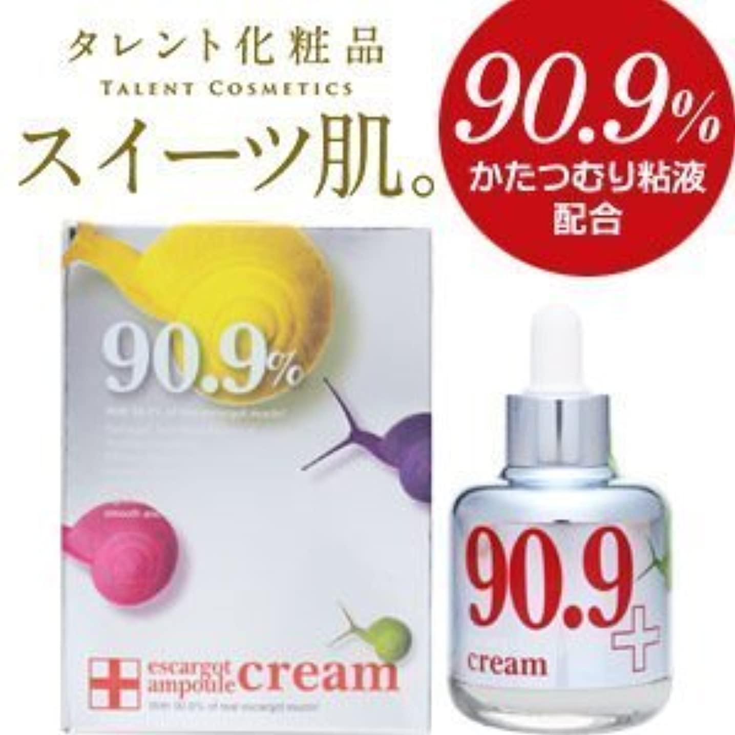 現実的混乱させる批判する【カタツムリクリーム】90.9%エスカルゴアンプルクリーム正規輸入品