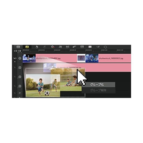 Corel VideoStudio Pro X...の紹介画像9