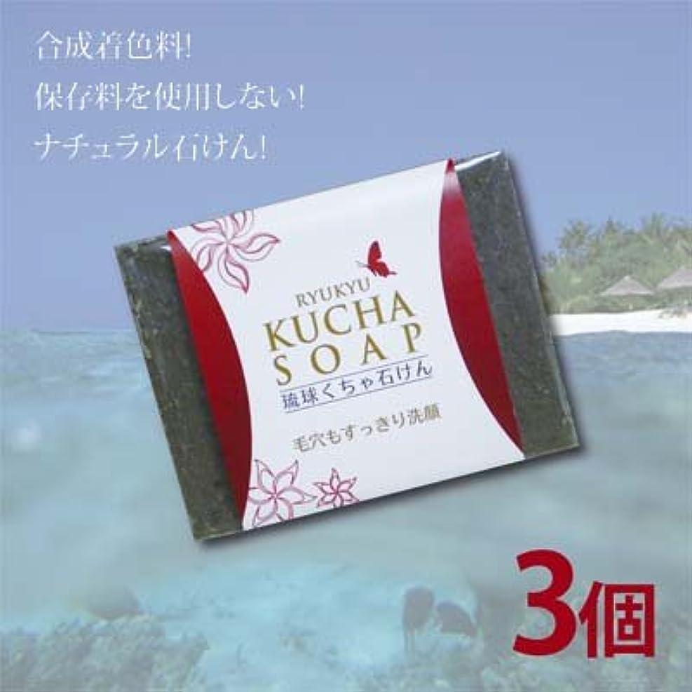 縞模様の革命失敗沖縄産琉球クチャ石けん(1個120g)3個