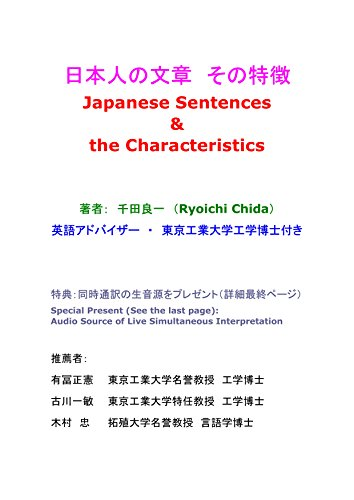 日本人の文章 その特徴 japanese sentences the characteristics