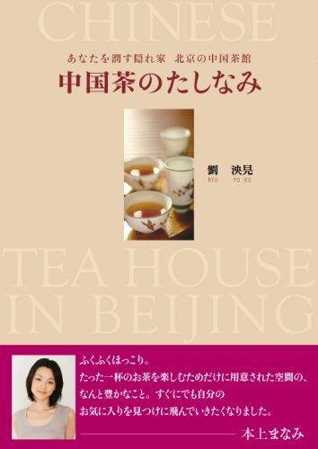 中国茶のたしなみ あなたを潤す隠れ家 北京の中国茶館