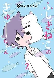 ふしぎねこのきゅーちゃん(2) (星海社コミックス)