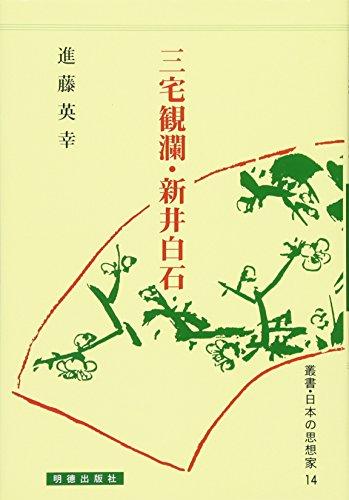 三宅観瀾・新井白石 (叢書・日本の思想家)