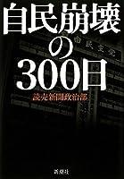 自民崩壊の300日