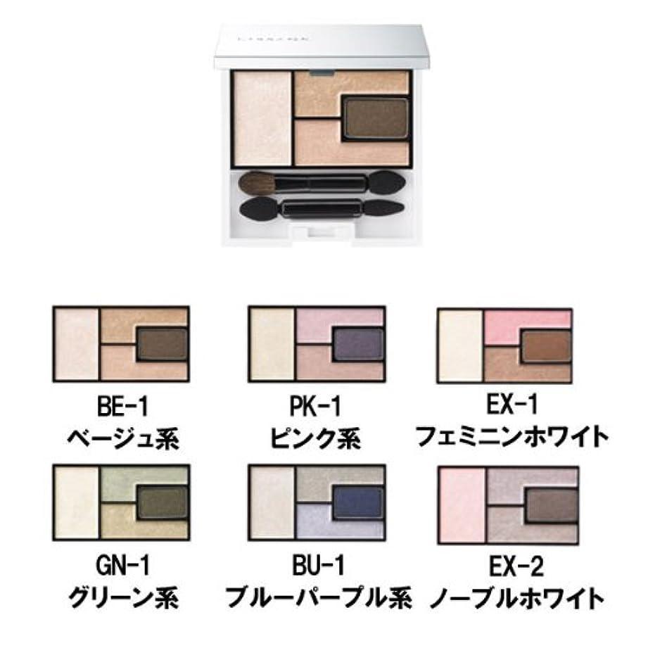 事実シャックル想定【リサージ】LISSAGE[リサージ]ニュアンスフィットアイズ PK-1 ピンク系