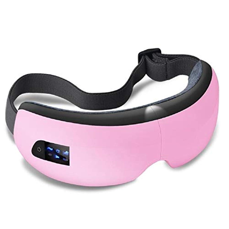 Meet now ホットプレス充電式アイマッサージャー付きのスタイリッシュなワイヤレスインテリジェント電気アイプロテクター 品質保証 (Color : Pink)