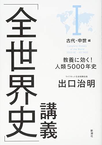 「全世界史」講義 I古代・中世編: 教養に効く!人類5000年史の詳細を見る