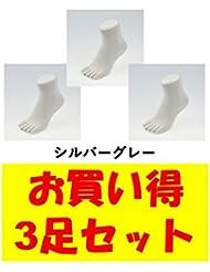 お買い得3足セット 5本指 ゆびのばソックス Neo EVE(イヴ) シルバーグレー Sサイズ(21.0cm - 24.0cm) YSNEVE-SGL