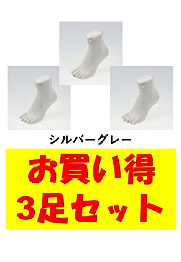 重さタオル乱闘お買い得3足セット 5本指 ゆびのばソックス Neo EVE(イヴ) シルバーグレー iサイズ(23.5cm - 25.5cm) YSNEVE-SGL