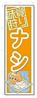 のぼり のぼり旗 味覚狩り ナシ (W600×H1800)梨
