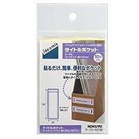 コクヨ タイトルポケット ideamix 93x24mm 10片入 タ-70-101N