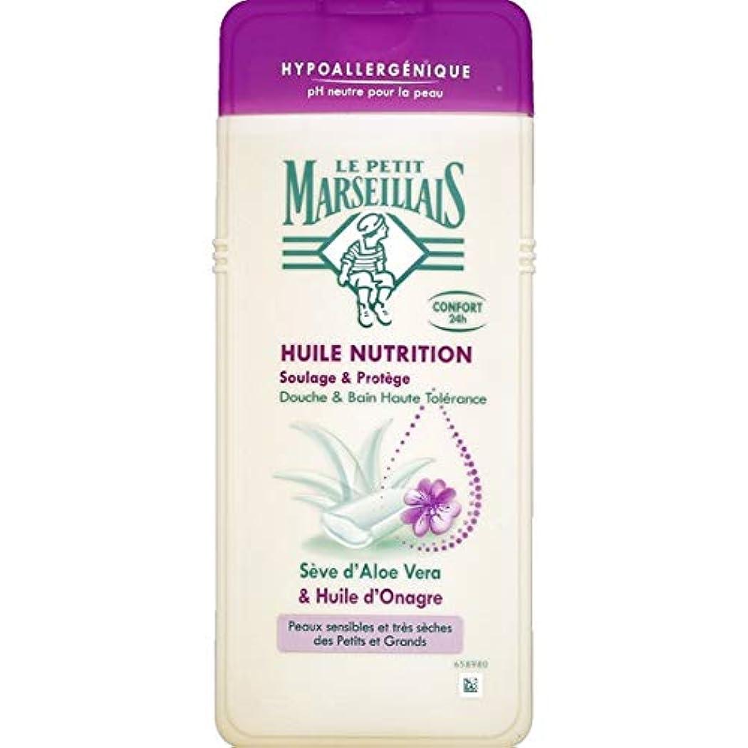「アロエベラ」と「オレンジオイル」 石鹸不使用 低刺激 敏感肌用 中性 ミセルシャワージェル フランスの「ル?プティ?マルセイユ(Le Petit Marseillais)」650ml ボディウォッシュ