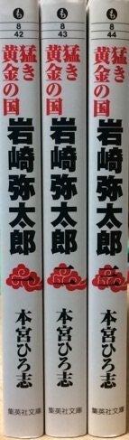 猛き黄金の国 岩崎弥太郎 コミック 1-3巻セット (集英社文庫―コミック版)