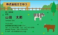 オリジナル名刺印刷 『趣味・職業名刺 H_416_e』 名刺片面100枚入ケース付 「校正は何度でもOK!お店、自営業、フリーのご職業、様々な業種に対応!ショップカードにも!」【酪農家・酪農・牧場・ファーム】