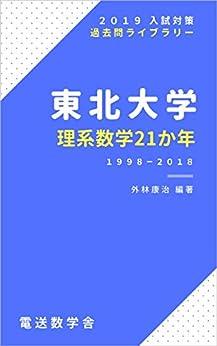 [外林康治]の東北大学 理系数学21か年(2019入試対策)