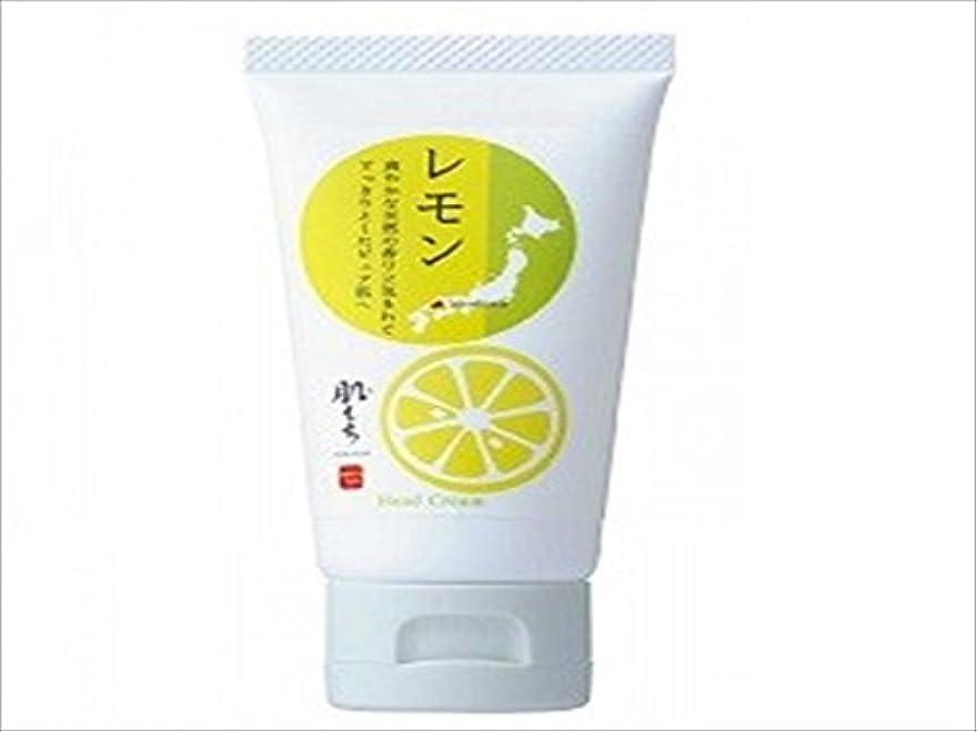 第九スーパーマーケットバズ肌もちKIMOCHIハンドクリームレモン 50g