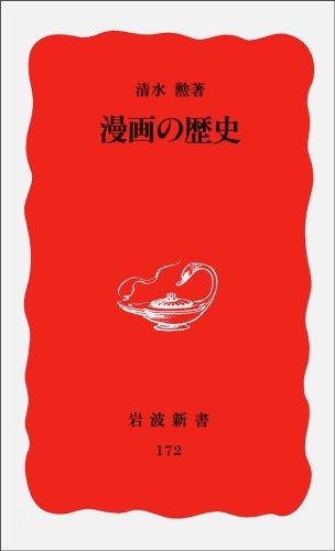 漫画の歴史 (岩波新書)の詳細を見る