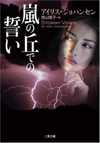 嵐の丘での誓い (二見文庫 ザ・ミステリ・コレクション)