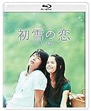 初雪の恋~ヴァージン・スノー【特典DVD付2枚組】[Blu-ray/ブルーレイ]