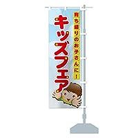 キッズフェア のぼり旗(レギュラー60x180cm 左チチ 標準)