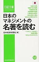日本のマネジメントの名著を読む (日経文庫)