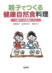 親子でつくる健康自然食料理―3歳からの食育レシピ