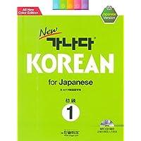 NewカナタKOREAN FOR JAPANESE 初級1 MP3CD付き(韓国本)
