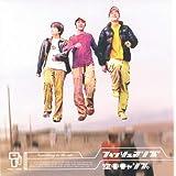 空中キャンプ(SHM-CD)