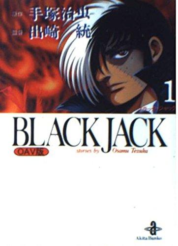 Black Jack OAV版 (1) (秋田文庫)の詳細を見る