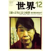 世界 2008年 12月号 [雑誌]