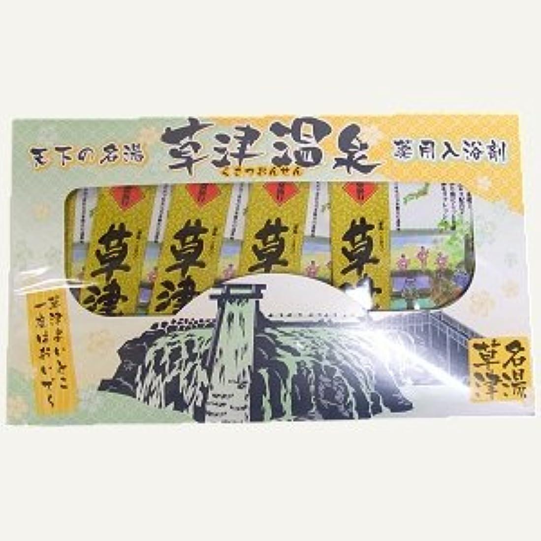 【草津温泉みやげ】 天下の名湯 草津温泉 薬用入浴剤 25gX5包