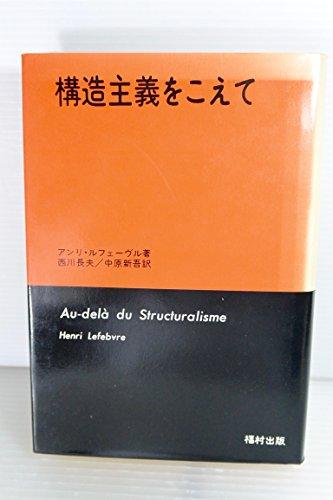 構造主義をこえて (1977年)