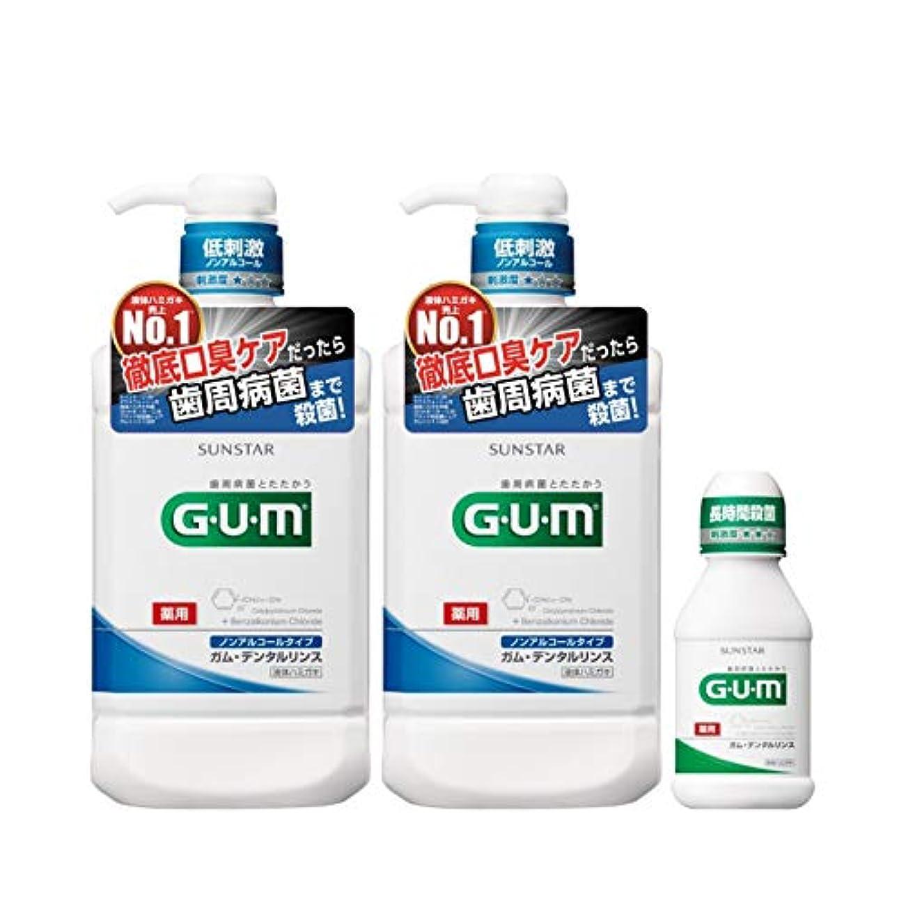 悲しいことにますます容器(医薬部外品) GUM(ガム) デンタルリンス ノンアルコールタイプ 薬用液体ハミガキ 960mL 2個パック+おまけ付き【Amazon.co.jp限定】