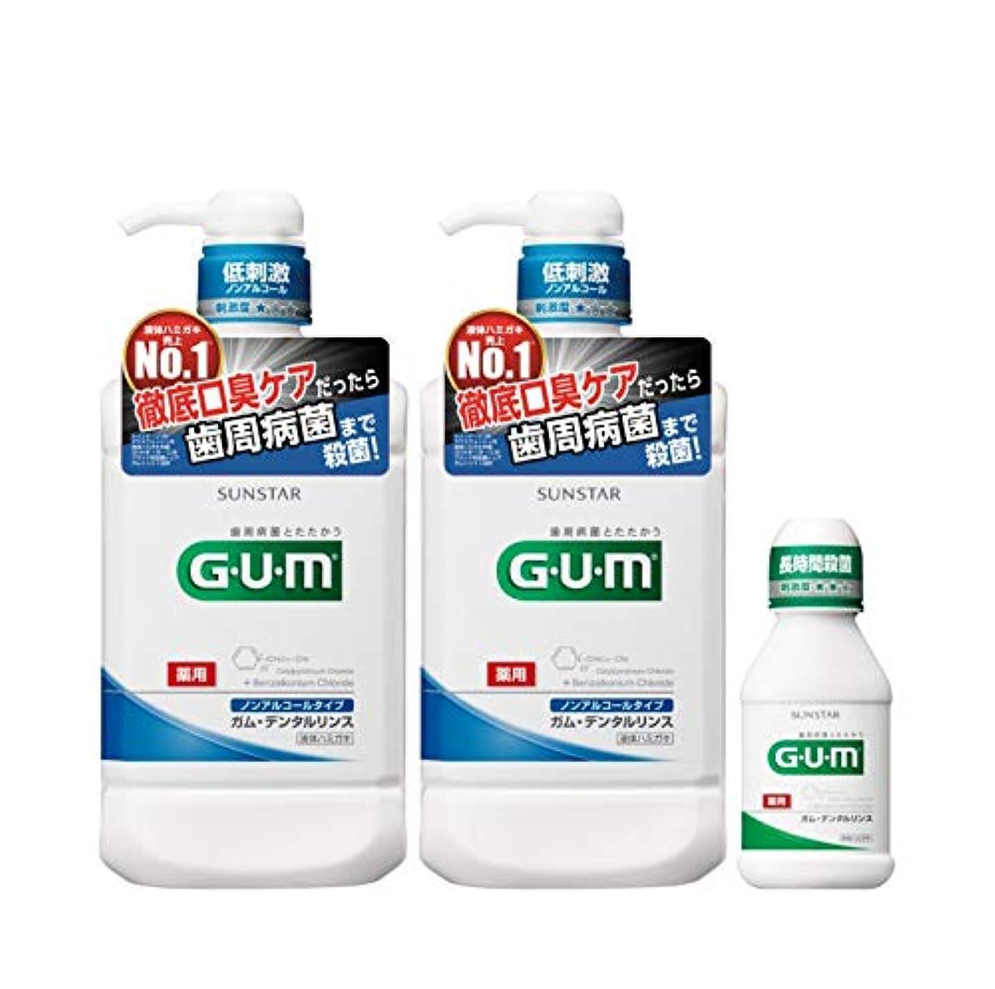 等しいスナック発信(医薬部外品) GUM(ガム) デンタルリンス ノンアルコールタイプ 薬用液体ハミガキ 960mL 2個パック+おまけ付き【Amazon.co.jp限定】